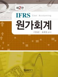 IFRS 원가회계