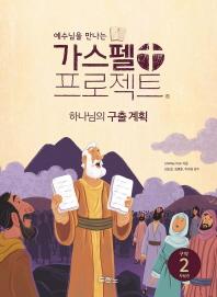예수님을 만나는 가스펠 프로젝트 구약. 2: 하나님의 구출 계획(저학년)