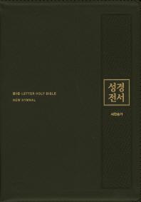 아가페 큰글자 성경전서&새찬송가(NKR72EAB)(다크브라운)(대)(합본)(천연우피)(지퍼)(개역개정)(색인)