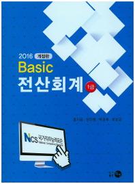 Basic 전산회계 1급(2016)