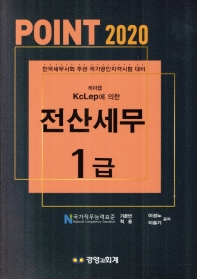 Point 케이렙 KcLep에 의한 전산세무 1급(2020)
