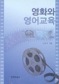 영화와 영어교육