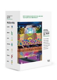 그림과 개념으로 여유 있게 이해하는 개념 잡는 비주얼 과학책 세트