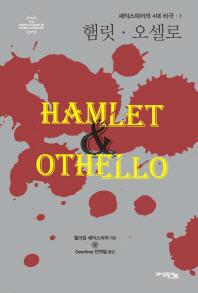 햄릿, 오셀로