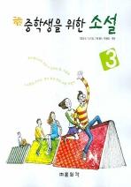 중학생을 위한 소설. 3