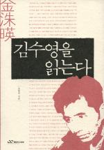 김수영을 읽는다