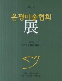 은평미술협회전(2014)