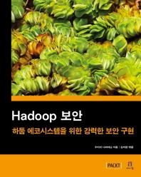 Hadoop 보안