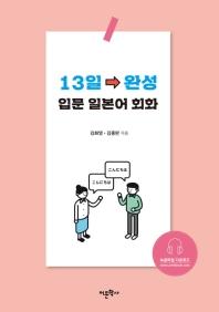 13일 완성 입문 일본어 회화