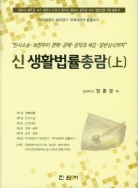 신 생활법률총람(상)