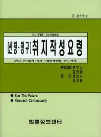 취지작성요령(신청 청구)(신정판)(2016)