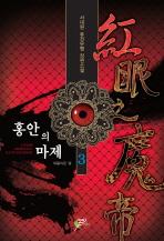홍안의 마제. 3