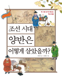 조선 시대 양반은 어떻게 살았을까?