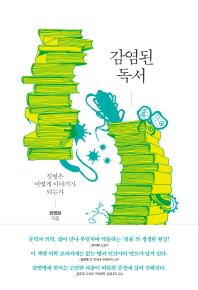 감염된 독서
