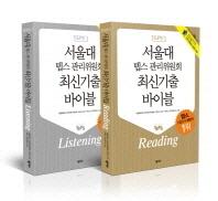 서울대 텝스 관리위원회 최신기출 바이블 리스닝 리딩 세트