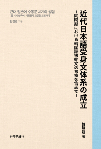 동 시기 한국어 피동문의 고찰을 포함하여 근대 일본어 수동문 체계의 성립