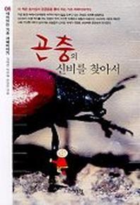 곤충의 신비를 찾아서(기초 과학이야기 6)