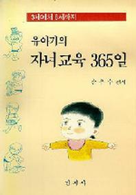 유아기의 자녀교육 365일