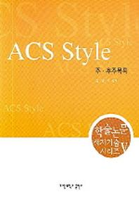 ACS STYLE (주 참고문헌)