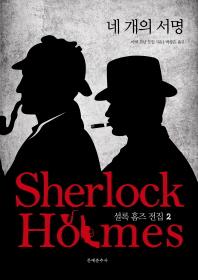 셜록 홈즈 전집. 2: 네 개의 서명
