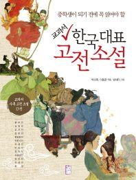 교과서 한국 대표 고전 소설