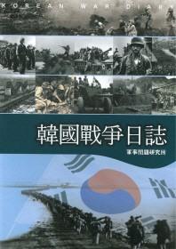 한국전쟁일지