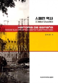스페인 역사