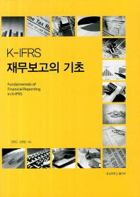 K IFRS 재무보고의 기초