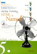HTML + NAMO 5(예제로 따라하는)(CD-ROM 1장 포함)