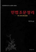 민법조문정리(주요 교과서 판례 총정리)
