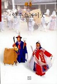 양주소놀이굿(중요무형문화재 제70호)