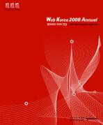 WEB KOREA 2008 ANNUAL