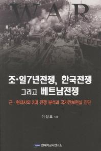 조일7년전쟁 한국전쟁 그리고 베트남전쟁