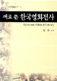 새로쓴 한국영화전사