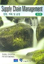 Supply Chain Management 전략 계획 및 운영