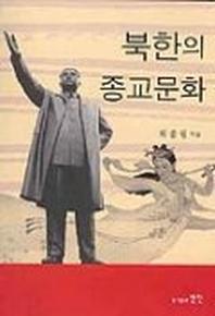 북한의 종교문화
