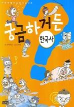 궁금하거든 : 한국사