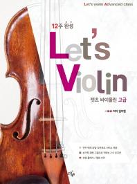 12주 완성 렛츠 바이올린 고급