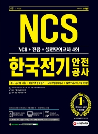 한국전기안전공사 NCS+전공+실전모의고사 4회(2021)