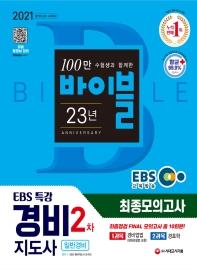 2021 EBS 특강 경비지도사 2차 시험 최종점검 Final 모의고사