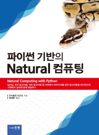파이썬 기반의 Natural 컴퓨팅