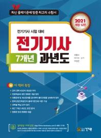 전기기사 7개년 과년도(2021)