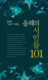시인동네가 주목하는 올해의 시인들 101(2016)