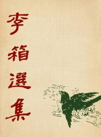 이상 선집(미니북)(초판본)