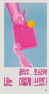 리덕수 포스터북 나는 이렇게 쓰였다