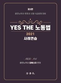 Yes The 노동법 사례연습(2021)