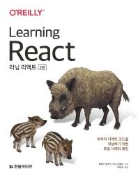 러닝 리액트(Learning React)