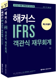 해커스 IFRS 객관식 재무회계 세트(2021)