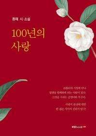 100년의 사랑