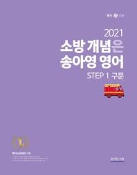 소방 개념은 송아영 영어 Step. 1: 구문(2021)
